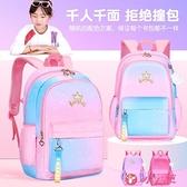 兒童書包 小學生書包女童一三四六年級韓版漸變色網紅公主包兒童休閒後背包 小天使 618