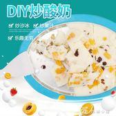 炒冰機 小型迷你炒酸奶機炒冰機家用兒童DIY冰淇淋機沙冰盤 YXS娜娜小屋