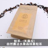 蛙茶-自然農法水果森林果粒茶飲品分裝茶
