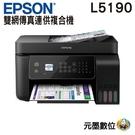 【限時促銷】EPSON L5190 雙網...