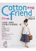 Cotton Friend:以舒適.清爽的自然風手作悠閒度一夏