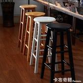 實木吧台椅酒吧高腳凳復古吧椅家用圓凳子黑白簡約高椅前台椅攝影