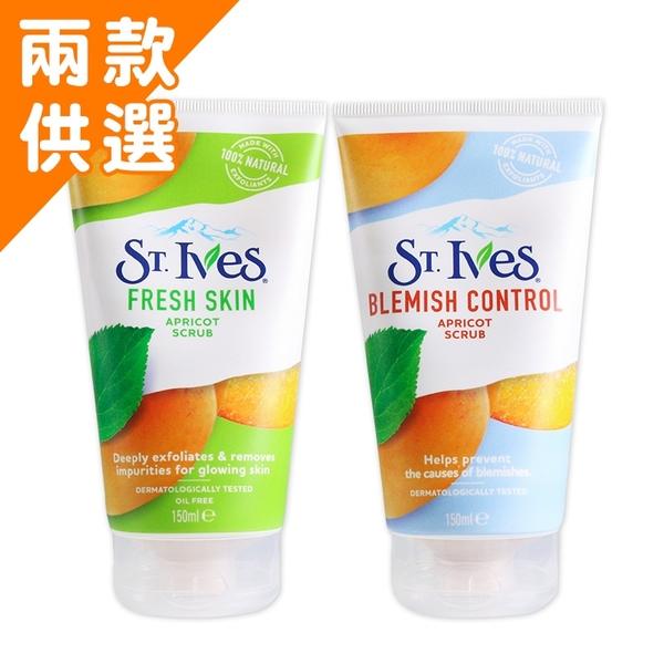 St.Ives 聖艾芙 磨砂膏 抗痘/清爽 150ml【BG Shop】2款可選