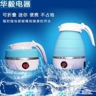 現貨 旅行家用摺疊水壺硅膠便攜燒水壺燒水壺可摺疊電熱水壺ATF 三角衣櫃