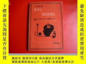 二手書博民逛書店二十世紀文庫罕見批判與知識得增長Y6415 伊姆雷·拉卡託斯 艾