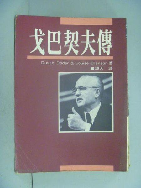 【書寶二手書T4/傳記_LEB】戈巴契夫傳_譚天