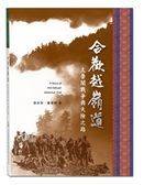 (二手書)合歡越嶺道: 太魯閣戰爭與天險之路(國家步道歷史叢書03)