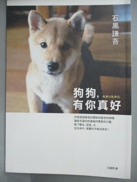 【書寶二手書T3/寵物_A77】狗狗,有你真好_王蘊潔, 石黑謙吾