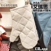 隔熱手套 IKEA宜家艾瑞思隔熱手套廚房烘焙加厚防燙耐高溫微波爐手套大