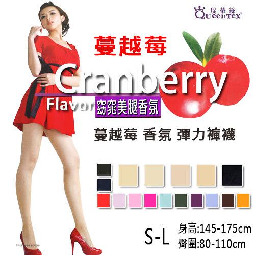 褲襪 蔓越莓 香氛 彈力褲襪 緊實 彈力 台灣製 琨蒂絲 QueenTex