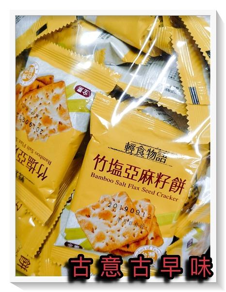 古意古早味 竹塩亞麻籽餅 (3000公克/量販包) 懷舊零食 輕食物語 全素 竹鹽亞麻籽餅 餅乾