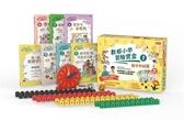 數感小學冒險寶盒(1):數字的謎團