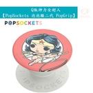 Q版神力女超人【PopSockets 泡泡騷二代 PopGrip】 美國 No.1 時尚手機支架