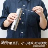 咖啡豆研磨機手搖磨豆機意式家用磨豆器磨粉機手動咖啡手磨咖啡機 夢露