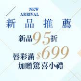 【夏日盛典】新品95折優惠