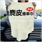 【麂皮巾】40*60 汽車用擦車巾 車載鹿皮巾 超吸水真皮毛巾 不規則羊皮巾 清潔巾