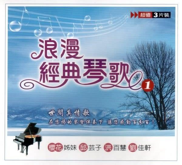 浪漫經典琴歌 第一輯 CD 3片裝  (購潮8)