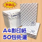 50包免運 新品現貨 aria A4 影印紙 70磅 一包500張