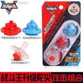 戰鬥陀螺 奧迪雙鉆之颶風戰魂5陀螺配件戰斗王升級陀尖防御攻擊組合玩具V