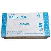 專品藥局 GLOVES 三花牌 無粉PVC手套 S號 100pcs 【2004893】