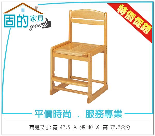 《固的家具GOOD》250-19-AC 原木升降椅