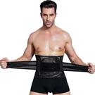 男士收腹帶束腰帶瘦腰減啤酒肚束身塑腰帶塑身衣美體運動護腰帶薄【MS_S701】