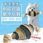 中大型犬耐咬鈴鐺磨牙玩具 寵物磨牙 寵物磨牙玩具 寵物玩具 狗玩具 寵物玩具 耐咬玩具 狗舒壓