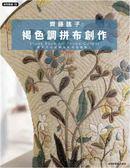 (二手書)齊藤謠子的褐色調拼布創作