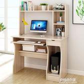 電腦桌臺式桌家用簡約經濟型臥室書桌書架組合辦公簡易桌子寫字桌  朵拉朵衣櫥