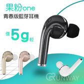 【R】果粉one A1 藍芽 運動無線耳機 隱型迷你超小 蘋果入耳式 4H 一拖二 耳塞耳機