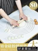 食品級硅膠墊揉面墊家用和面板搟面板和面墊搟面墊烘焙硅膠揉面墊