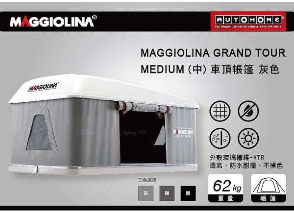 ||MyRack|| MAGGIOLINA GRAND TOUR MEDIUM中 車頂帳篷 灰色 露營.登山.休旅車