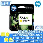 HP 564 XL CB325WA 原廠高容量墨水匣 黃色 (PS D5460/C5380/C6380/C390a/C309g/B109n/B109a/B209a/B110a)