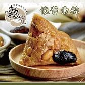執覺.懷舊素粽2顆/袋(共3袋)﹍愛食網