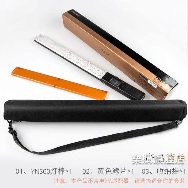 補光燈LED補光燈YN360手持燈棒攝影燈可調色溫冰燈外拍錄像補光棒wy