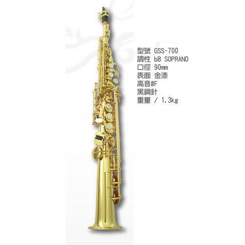 凱傑樂器 巨萬優質薩克斯風 高音 GSS-700L
