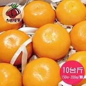杰氏優果.茂谷柑10台斤(25號)﹍愛食網