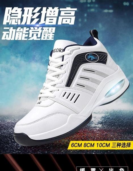 增高鞋 男士增高鞋男高筒運動休閒鞋內增高男鞋10cm8cm6秋季增高籃球鞋男