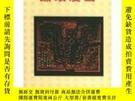 二手書博民逛書店罕見廉政漫畫Y206073 壽永年 著 中國方正 ISBN:9787801077745 出版2004