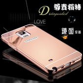 【 鋁邊框+鏡面背蓋】三星 Samsung Galaxy Note 4 N910/SM-N910U 防摔殼/保護套/保護殼/硬殼/手機殼/背蓋