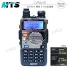 《飛翔無線》MTS 8W2dB VHF ...
