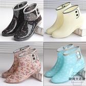 雨鞋短筒韓版時尚雨靴女士可愛套鞋成人水靴【時尚大衣櫥】
