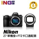【24期0利率】NIKON Z7 單機身 + FTZ 轉接環 國祥公司貨 全片幅無反