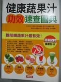 【書寶二手書T8/養生_JGV】健康蔬果汁功效速查圖典_蕭千祐