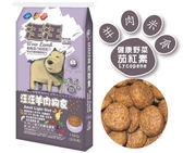 超優惠【汪汪輕狗食 - 第2包7折】 - 成犬.羊肉米食15KG狗飼料