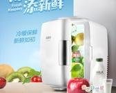 小冰箱4L車載迷你型小冰箱小型家用化妝品製冷學生寢室宿舍mini面 奇思妙想屋