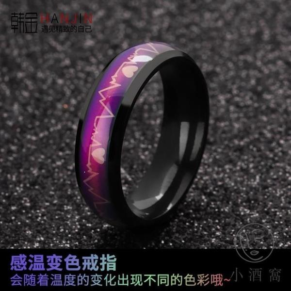 食指指環感溫變色戒指男士鈦鋼韓時尚飾品【小酒窝服饰】