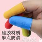 護指套 炫彩矽膠手指保護套受傷護指指甲套防護護傷指頭翻頁防摳手橡膠厚 韓菲兒