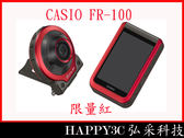 CASIO FR100 運動型 防水 自拍神器 限量紅 公司貨 送32G 可拆折螢幕 超廣角