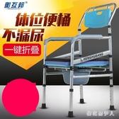 衡互邦坐便椅可折疊老人家用坐便器孕婦老年人坐廁椅殘疾人馬桶凳 PA14908『棉花糖伊人』